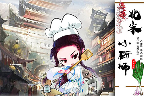 跟厨师有关的小说_北宋小厨师