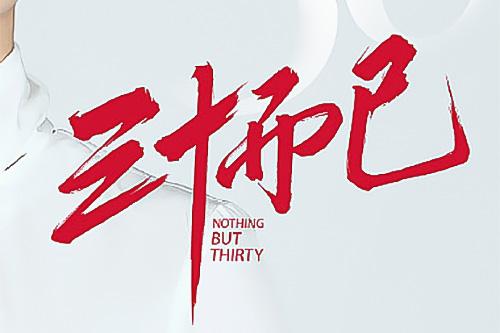 《三十而已》中江疏影饰演的王漫妮和顾佳谁厨艺更好