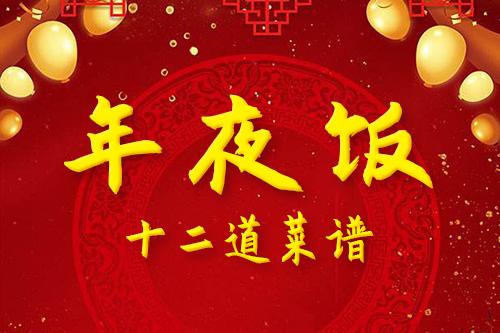过年必做12道菜,传统年夜饭12道菜谱