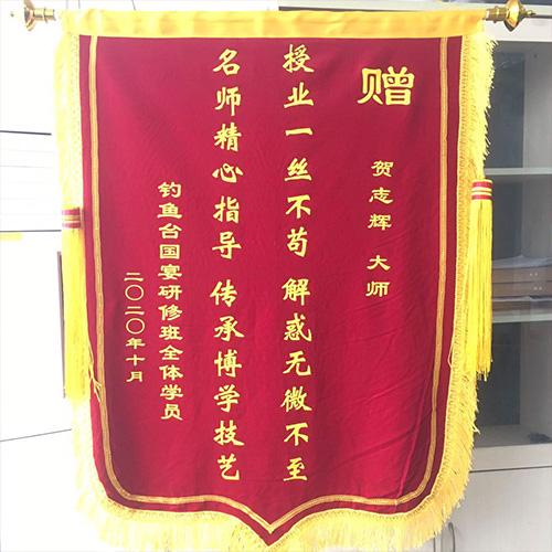 感谢贺志辉老师的锦旗